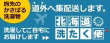 北海道洗たく便。旅行中のかさばる洗濯物、洗濯してご自宅にお届けします。道外集配送します。