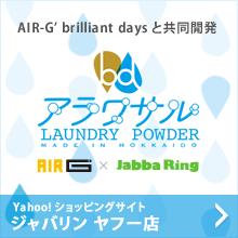 AIR-G' brilliant days と共同開発 アラワサル Yahoo!ショッピングサイト ジャバリン ヤフー店はこちら