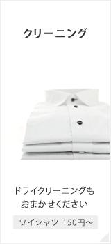 クリーニング ドライクリーニングもおまかせください ワイシャツ150円~